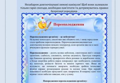 ІНФОРМАЦІЙНА ПАМ'ЯТКА