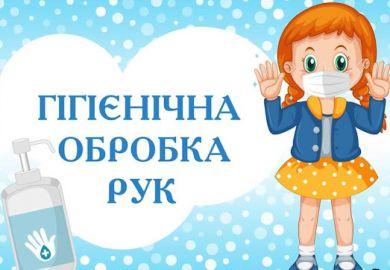Для дітей та їх батьків!