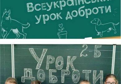 Благодійна акція та уроки доброти від БФ «Щаслива лапа»