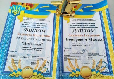 Вітаємо із перемогою у І Всеукраїнському дистанційному фестивалі-конкурсі «Світ Dreams»