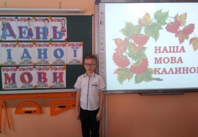 Звіт про тиждень початкової школи